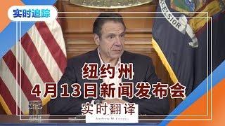 纽约州4月13日新闻发布会 实时翻译 2020.04.13