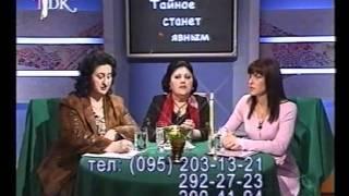 16.04.2004 год Тайное станет явным . Прямой эфир Цира Батоно, Аза Соболева