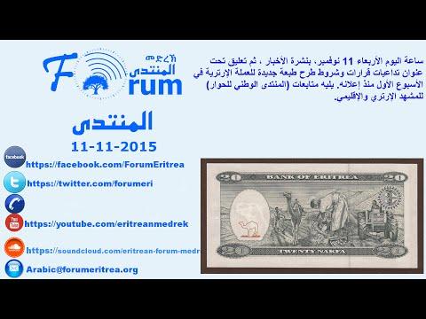 Eritrean FORUM: Radio Program - Arabic Wednesday 11, November 2015