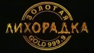 Золотая лихорадка (ОРТ, 08.10.1997) 1 выпуск