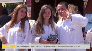 От маникюр до микроскоп в Панорамата на средните училища в Добрич