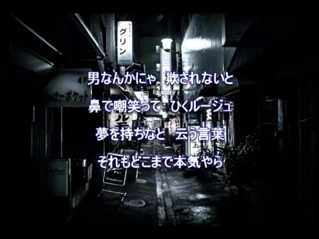 酒場 西田 佐知子 裏町