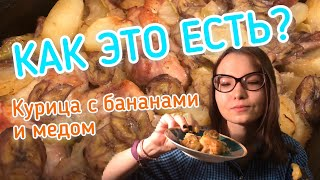 КУРИЦА С МЕДОМ, БАНАНАМИ И ЯБЛОКАМИ в духовке [A&I TV] (кулинария)
