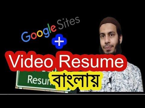 ভিডিও রিজিউম বা সিভি কি ও গুগল সাইট তৈরি ? Google Site & Video Resume  Making in Bangla।
