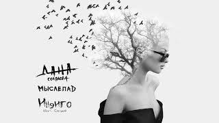 Дана Соколова feat. Скруджи - Индиго (альбом «Мыслепад», 2018)