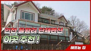 인천 을왕리 단체 가족 식사가능 펜션 추천