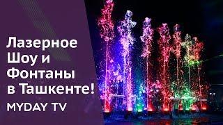 В Ташкенте - «Поющие Фонтаны и Лазерное Шоу»!