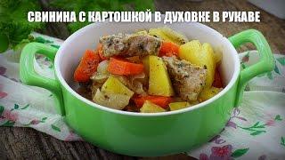 Свинина с картошкой в духовке в рукаве — видео рецепт