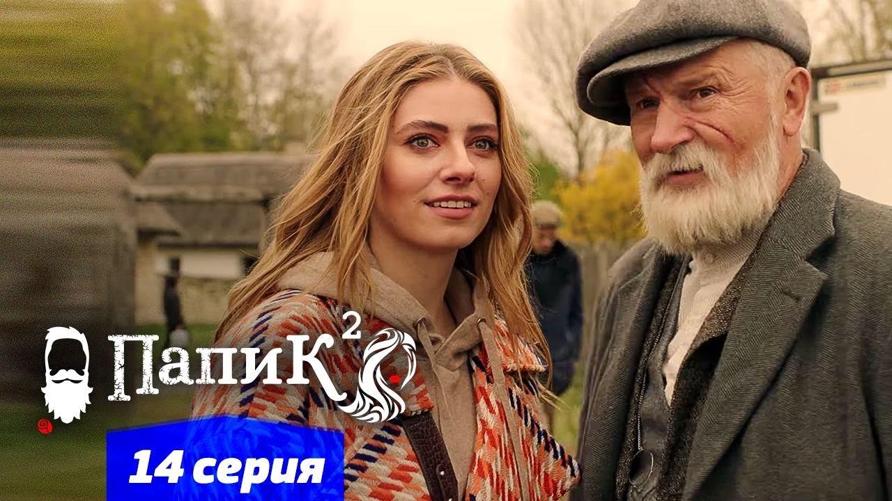Папик  14 серия  2 сезон  Сериал комедия 2021