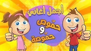 أجمل أغاني #حموص_وحموصة | Hammous and Hammousah