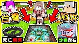 Minecraft 台灣人做 の最變態【坑爹陷阱】😂 !! 只有87%老手【才知道的】坑爹方式 !!【整人影片】超爆笑 !! 全字幕