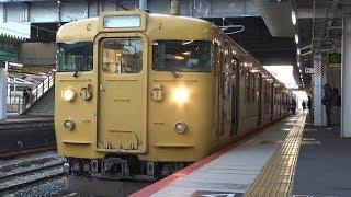 【4K】JR山陽本線 普通列車115系電車 セキO-03編成 西条駅発車