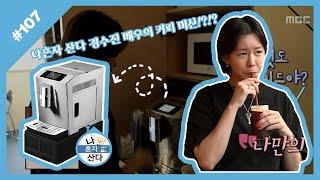 #107 나혼자 산다 경수진 배우님의 홈카페 커피머신은…