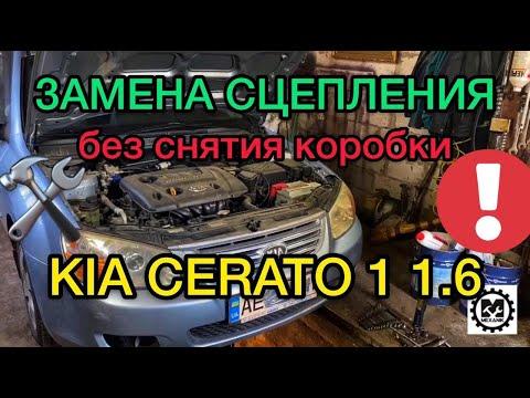 Замена сцепления Киа Церато 1 поколение 1.6 механика без снятия коробки и подрамника