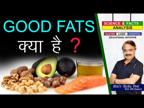 Good Fats क्या है? || HOW MONO UNSATURATED FATS HAVE HEALTH BENEFITS.