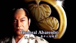 成敗!General-Abarenbo.