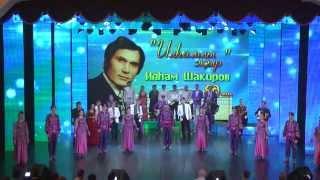 Концерт, посвященный юбилею Ильгама Шакирова 14 Февраля 2015г.(, 2015-03-14T22:22:54.000Z)