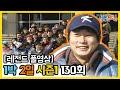 1박2일 시즌 1 Full 영상 130회 2Days 1Night1 Full VOD mp3