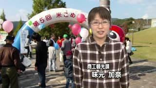 四万十町ケーブルネットワーク-町からのお知らせ(行政放送)-11.09②
