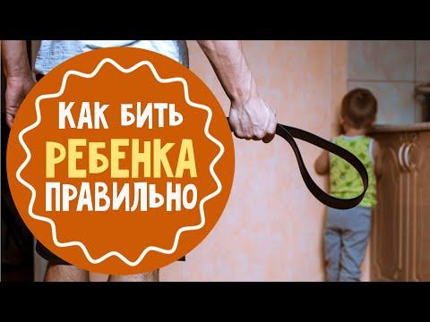 Как правильно бить своего ребёнка