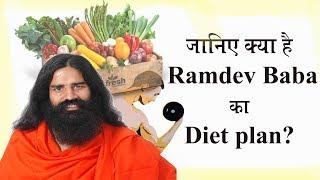 जानिए क्या है Ramdev Baba का डाइट प्लान |  Baba Ramdev Diet Plan in Hindi