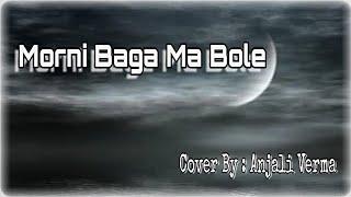 Morni Baga Ma Bole : Cover By - Anjali Verma : With Lyrics