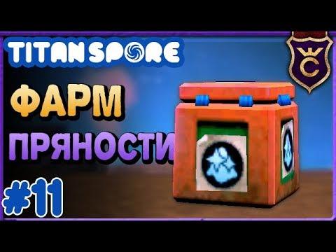 Как фармить пряность ∎ Spore мод Titan Spore прохождение #11 thumbnail