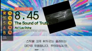 Gitadora The Sound of Truth Extreme drum