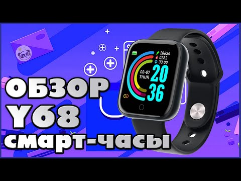 ✨ Фитнес смарт-часы Y68 ✨
