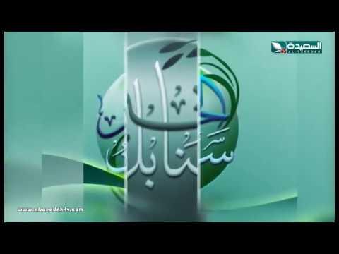 سنابل الخير - الحلقة السابعة والعشرين 24-6-2019م