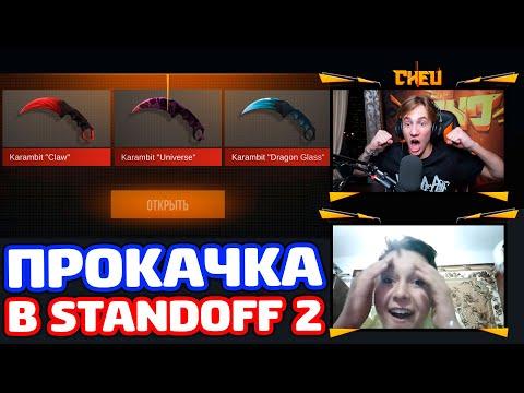 ПРОКАЧКА ЭМОЦИОНАЛЬНОГО ПОДПИСЧИКА В STANDOFF 2!