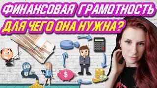 ФИНАНСОВАЯ ГРАМОТНОСТЬ / Урок №1