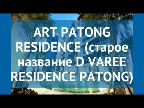 ART PATONG RESIDENCE (старое название D VAREE RESIDENCE PATONG) 4* обзор