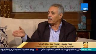 رأي_عام| حسن عصفور: ياسر عرفات كان زعيم مش