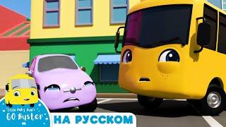 Бастер и Бандит Мультики для детей Автобус Бастер Детские Песни