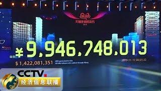 《经济信息联播》 20191111| CCTV财经