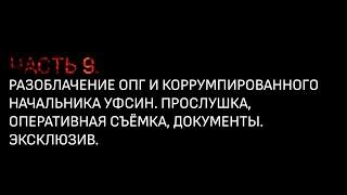 Разоблачение коррумпированного начальника УФСИН. Прослушка, оперативная съёмка, документы.