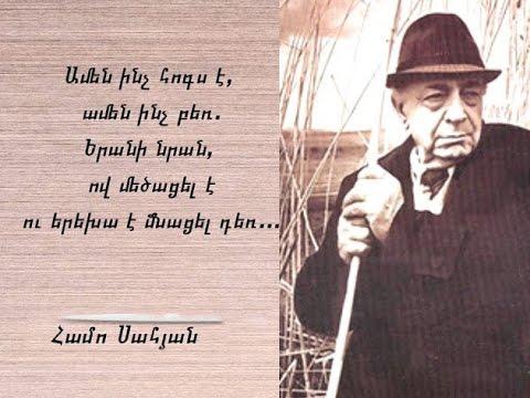 Համո Սահյան-«Արդեն շատ եմ հոգնել»-բանաստեղծություն