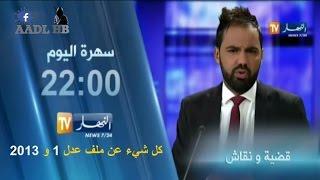 سهرة اليوم : برنامج قضية ونقاش تستضيف المدير العام لوكالة عدل طارق بلعريبي لمناقشة ملف عدل