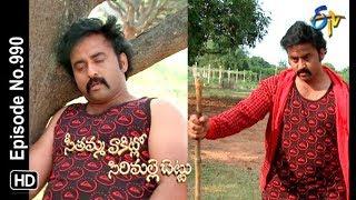 Seethamma Vakitlo Sirimalle Chettu 3rd November 2018 Full Episode No 990 ETV Telugu