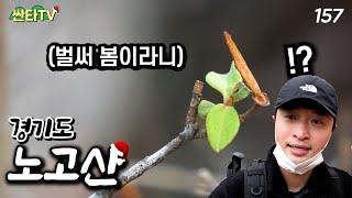 경기도 노고산 흥국사 코스, 가장 멋진 북한산 전망대│…