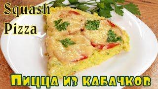 Кабачковая пицца / Squash Pizza recipe ♡ English subtitles