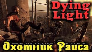 Dying Light - Охотники Раиса