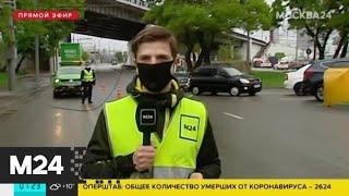 """""""Утро"""": индекс самоизоляции в Москве оценивается в 4,4 - Москва 24"""