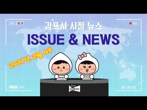 2021년 2월 4주 김포시 시정 뉴스