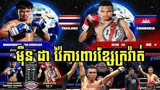 ម៉ឺន ដា Meun Da Vs (Thai) Mangkornkeaw, The Global Fight, 16/May/2018 | Khmer Boxing Highlights
