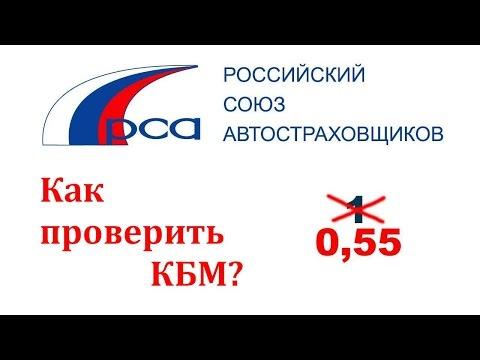 Проверить КБМ по базе РСА онлайн