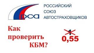 Проверить КБМ по базе РСА онлайн(, 2016-11-19T13:51:53.000Z)