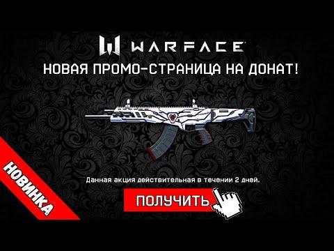 """4 """"БЕСПЛАТНЫХ"""" СКИНА ДЛЯ WARFACE ОТ DISCORD NITRO!"""