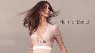 نانسي عجرم - حلم البنات (مقطع) / Nancy Ajram - Helm El Banat | Sample